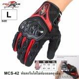ซื้อ Pro Biker ถุงมือมอเตอร์ไซค์ ถุงมือ ถุงมือเต็มนิ้ว ทัชสกรีนมือถือได้ Mcs 42 สีแดง ออนไลน์ กรุงเทพมหานคร