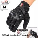 ซื้อ Pro Biker ถุงมือมอเตอร์ไซค์ ถุงมือ ถุงมือเต็มนิ้ว ทัชสกรีนมือถือได้ Mcs 42 สีดำ ออนไลน์ ถูก