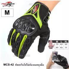 ขาย Pro Biker ถุงมือมอเตอร์ไซค์ ถุงมือ ถุงมือเต็มนิ้ว ทัชสกรีนมือถือได้ Mcs 42 สีเขียว ใน กรุงเทพมหานคร