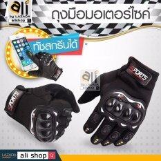 Pro Biker ถุงมือมอเตอร์ไซค์  ระบบใหม่!!!!  ไม่ต้องถอดถุงมือก็กดโทรศัพท์ได้ รุ่นsports1 Black.