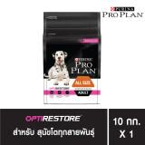 Pro Plan® All Size *D*Lt Sensitive Skin Stomach With Optirestore โปรแพลน® สุนัขโตทุกสายพันธุ์สูตรออพติรีสโตร์ สำหรับสุนัขโตที่มีปัญหาแพ้ง่าย 10 กก ถูก