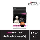 ราคา Pro Plan® All Size *D*Lt Sensitive Skin Stomach With Optirestore โปรแพลน® สุนัขโตทุกสายพันธุ์สูตรออพติรีสโตร์ สำหรับสุนัขโตที่มีปัญหาแพ้ง่าย 2 5 กก ใหม่