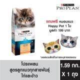 ขาย Pro Plan Kitten Chicken Rice Formula อาหารเม็ดสำหรับลูกแมว แมวตั้งครรภ์ และแม่แมวให้นมทุกสายพันธุ์ 1 59Kg แถมฟรี หมอนแมว 1 ใบ