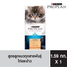 ขาย Pro Plan Kitten Chicken Rice Formula โปรแพลน คิทเท่น ชิกเก้น ไรซ์ ฟอร์มูล่า อาหารเม็ดสำหรับลูกแมว แมวตั้งครรภ์ และแม่แมวให้นมทุกสายพันธุ์ 1 59Kg ใหม่