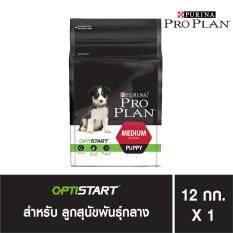 ขาย Pro Plan® Medium Puppy With Optistart โปรแพลน® ลูกสุนัขพันธุ์กลาง สูตรออพติสตาร์ท 12Kg Pro Plan