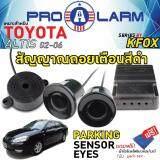 ขาย Proalarm Series By Kfox เซ็นเซอร์ถอย เซ็นเซอร์ถอยเตือน เซ็นเซอร์เตือนถอย เซ็นเซอร์ถอยหลัง สัญญาณถอยเตือน สัญญาณเตือนถอย ตัวถอยเตือน แบบ2จุด สีดำ เหมาะสำหรับ Toyota Altis 02 06 ออนไลน์ ใน กรุงเทพมหานคร