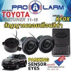ส่วนลด Proalarm Series By Kfox เซ็นเซอร์ถอย เซ็นเซอร์ถอยเตือน เซ็นเซอร์เตือนถอย เซ็นเซอร์ถอยหลัง สัญญาณถอยเตือน สัญญาณเตือนถอย ตัวถอยเตือน แบบ2จุด สีดำ เหมาะสำหรับ Toyota Fortuner 11 15 Proalarm ใน กรุงเทพมหานคร