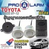 ขาย Proalarm Series By Kfox เซ็นเซอร์ถอย เซ็นเซอร์ถอยเตือน เซ็นเซอร์เตือนถอย เซ็นเซอร์ถอยหลัง สัญญาณถอยเตือน สัญญาณเตือนถอย ตัวถอยเตือน แบบ2จุด สีเงิน เหมาะสำหรับ Toyota Vios 07 12 Proalarm ใน กรุงเทพมหานคร