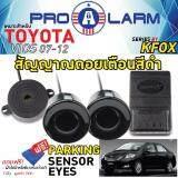 โปรโมชั่น Proalarm Series By Kfox เซ็นเซอร์ถอย เซ็นเซอร์ถอยเตือน เซ็นเซอร์เตือนถอย เซ็นเซอร์ถอยหลัง สัญญาณถอยเตือน สัญญาณเตือนถอย ตัวถอยเตือน แบบ2จุด สีดำ เหมาะสำหรับ Toyota Vios 07 12 Proalarm ใหม่ล่าสุด