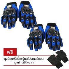 Probiker ถุงมือเต็มนิ้ว Mc 01 ลิขสิทธิ์แท้ สีน้ำเงินX2 คู่ ฟรีทันที ถุงมือครึ่งนิ้ว สไปรเดอร์แมน มูลค่า 250 บาท ใน ไทย