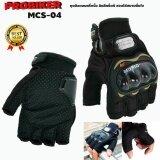 ราคา Probiker ถุงมือ Mcs 04 ครึ่งนิ้ว ลิขสิทธิ์แท้ สีดำ Probiker กรุงเทพมหานคร