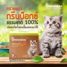 ราคา กรีนบ๊อกซ์ ทรายแมวอนามัย ขนาด 7 ลิตร 4 กิโลกรัม Greenbox