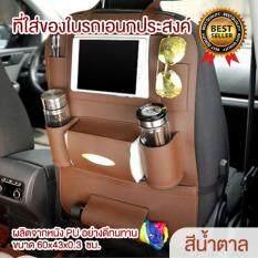 ขาย ที่ใส่ของในรถเอนกประสงค์ กระเป๋าใส่สัมภาระอเนกประสงค์ด้านหลังเบาะ สีน้ำตาล กรุงเทพมหานคร ถูก