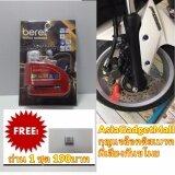 ส่วนลด ฟรีถ่านเพิ่ม1ชุด กุญแจล็อคดิสเบรคแบบมีเสียงสัญญาณกันขโมย แบบกันน้ำ สีแดง ล็อคมอเตอร์ไซด์ ล็อคจักรยานยนต์