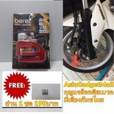 ขาย ฟรีถ่านเพิ่ม1ชุด กุญแจล็อคดิสเบรคแบบมีเสียงสัญญาณกันขโมย แบบกันน้ำ สีแดง ล็อคมอเตอร์ไซด์ ล็อคจักรยานยนต์ เป็นต้นฉบับ