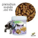 Mazuri Tortoise LS Diet มาซูริ อาหารเต่าบก กระปุกเล็ก 350 กรัม