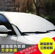 ราคา ผ้าคลุมกระจกหน้ารถยนต์ผ้าคลุมกันฝุ่น ยี่ห้อ Checheng ออนไลน์