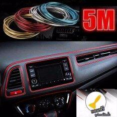 เส้นแต่งขอบ คอนโซล ประตู ช่องแอร์ เส้นตัดขอบ รถยนต์ สีแดง (กด รายละเอียดสินค้า เพื่อคลิกเลือกสีที่ต้องการคะ) ติดตั้งง่าย แถมฟรี อุปกรณ์ ติดตั้ง ง่าย ๆ เพียงทำตามคลิปวิดีโอ (สีแดง) By Md Auto.