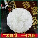 ซื้อ จี้หินอ่อนสีขาวหยกบัตร ถูก ใน ฮ่องกง