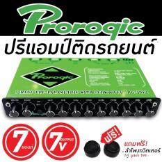 ซื้อ Prorogic ปรีแอมป์ ปรีแอมป์ติดรถยนต์ ปรีแอมป์รถยนต์ ปรีปรับเสียง ปรีแต่งเสียง เครื่องเสียงรถยนต์ เครื่องเสียงติดรถยนต์ 7แบนด์ 7Band Equalizer Pg 702 แถมฟรี ลำโพงทวิตเตอร์ ใหม่