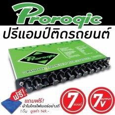 ขาย Prorogic ปรีแอมป์ ปรีแอมป์ติดรถยนต์ ปรีแอมป์รถยนต์ ปรีปรับเสียง ปรีแต่งเสียง เครื่องเสียงรถยนต์ เครื่องเสียงติดรถยนต์ 7แบนด์ 7Band Equalizer Pg 702 แถมฟรี ผ้าไมโครไฟเบอร์ 1ผืน Prorogic