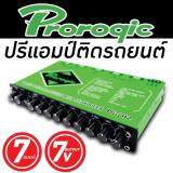ซื้อ Prorogic ปรีแอมป์ ปรีแอมป์ติดรถยนต์ ปรีแอมป์รถยนต์ ปรีปรับเสียง ปรีแต่งเสียง เครื่องเสียงรถยนต์ เครื่องเสียงติดรถยนต์ 7แบนด์ 7Band Equalizer Pg 702 ใหม่ล่าสุด