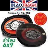 ขาย ซื้อ Black Magic Series By Dragon X ลำโพง6X9 ลำโพงติดรถยนต์ ลำโพงรถยนต์ เครื่องเสียงรถยนต์ เครื่องเสียงติดรถยนต์ Dx 988 1คู่