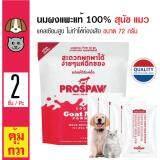 โปรโมชั่น Prospaw นมผงแพะแท้100 แคลเซียมสูง ไม่ทำให้ท้องเสีย สำหรับลูกสุนัขและแมว ขนาด 72 กรัม 4 ซอง แพ็ค X 2 แพ็ค Prospaw