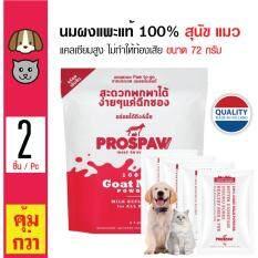ราคา Prospaw นมผงแพะแท้100 แคลเซียมสูง ไม่ทำให้ท้องเสีย สำหรับลูกสุนัขและแมว ขนาด 72 กรัม 4 ซอง แพ็ค X 2 แพ็ค