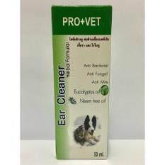 โปรโมชั่น Pro Vet Ear Cleaner โลชั่นล้างหู ต่อต้านเชื้อแบคทีเรีย เชื้อรา และไรในหู สูตรสมุนไพร 50Ml X 1 ขวด ถูก