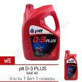 ซื้อ Ptt น้ำมันเครื่อง D 3 Plus Sae 40 5 ลิตร ฟรี 1 ลิตร Ptt ถูก