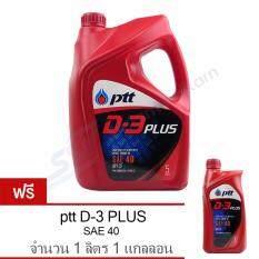 ราคา Ptt น้ำมันเครื่อง D 3 Plus Sae 40 5 ลิตร ฟรี 1 ลิตร เป็นต้นฉบับ