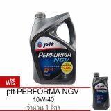 ซื้อ Ptt น้ำมันเครื่อง Performa Ngv 10W 40 4 ลิตร ฟรี 1 ลิตร มูลค่า 450 บาท ถูก