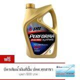ซื้อ Ptt น้ำมันเครื่อง Performa Racing Synthetic 5W 50 Api Sn Gf 5 4 ลิตร ฟรีบัตรเติมน้ำมัน 500 บาท Ptt