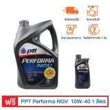 ราคา Ptt น้ำมันเครื่อง Performa Ngv 10W 40 4 1 ลิตร สำหรับรถยนต์ Ngv ใหม่