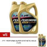 ขาย Ptt น้ำมันเครื่อง Performa Super Synthetic 0W 20 3 ลิตร ฟรี 1 ลิตร 2 แกลลอน กรุงเทพมหานคร
