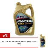 Ptt น้ำมันเครื่อง Performa Super Synthetic 0W 20 3 ลิตร ฟรี 1 ลิตร Ptt ถูก ใน กรุงเทพมหานคร