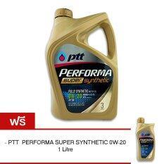 ขาย ซื้อ Ptt น้ำมันเครื่อง Performa Super Synthetic 0W 20 3 ลิตร ฟรี 1 ลิตร กรุงเทพมหานคร