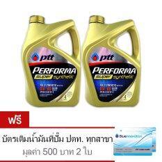 ทบทวน Ptt น้ำมันเครื่อง Performa Super Synthetic 0W 40 4 ลิตร ฟรี บัตรเติมน้ำมัน 500 บาท 2 แกลลอน Ptt