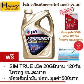 น้ำมันเครื่อง ปตท. หล่อลื่น PTT PERFORMA SUPER SYNTHETIC #0W-40 (4 ลิตร)ฟรี บัตรเติมน้ำมัน ปตท. มูลค่า 500บาท + ซิมทรูเน็ต20GB นาน 120 วัน โทรทรู ชม.ละบาท