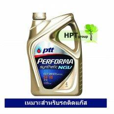 ขาย น้ำมันหล่อลื่น Ptt Performa Synthetic Ngv 5W 40 4 ลิตร ออนไลน์ กรุงเทพมหานคร
