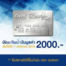 ขาย Ptt Privilege Card บัตรเงินสดเติมน้ำมัน ที่ปั้ม ปตท มูลค่า 2000 บาท Ptt เป็นต้นฉบับ