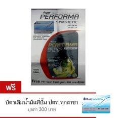ราคา Ptt น้ำมันเครื่อง Ptt Performa Synthetic 5W 40 Api Sn Gf 54 ลิตร ฟรี บัตรเติมน้ำมันที่ป้๊ม ปตท ทุกสาขา มูลค่า 300 บาท