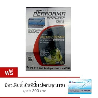 PTT น้ำมันเครื่อง PTT Performa Synthetic 5W-40 API SN/GF-54 ลิตร ฟรี บัตรเติมน้ำมันที่ป้๊ม ปตท.ทุกสาขา มูลค่า 300 บาท