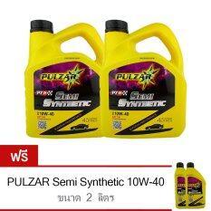 โปรโมชั่น Pulzar น้ำมันเครื่อง Semi Synthetic 10W 40 4 ลิตร ฟรี 1 ลิตร 2 แกลลอน ถูก