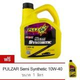 ซื้อ Pulzar น้ำมันเครื่อง Semi Synthetic 10W 40 4 ลิตร ฟรี 1 ลิตร ออนไลน์ กรุงเทพมหานคร