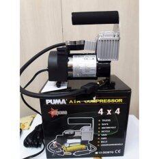 โปรโมชั่น เครื่องเติมลมยาง แบบ เสียบไฟรถยนต์ รูเสียบที่จุดบุหรี่ พ่วงกับแบตรถยนต์ได้ ยี่ห้อ Puma Puma ใหม่ล่าสุด