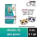 ราคา Purina One Healthy Kitten Formula เพียวริน่า วัน อาหารแมวแบบเม็ดสำหรับลูกแมว 3Kg แถมฟรี หมอนแมว 1 ใบ ที่สุด