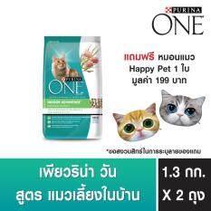 Purina One Indoor Advantage เพียวริน่า วัน อินดอร์ แอดแวนเทจ อาหารแมวแบบเม็ดสำหรับแมวโตเลี้ยงในบ้าน 1 3Kg 2 แพ็ค แถมฟรี หมอนแมว 1ใบ กรุงเทพมหานคร