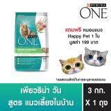 ราคา Purina One Indoor Advantage เพียวริน่า วัน อินดอร์ แอดแวนเทจ อาหารแมวแบบเม็ดสำหรับแมวโตเลี้ยงในบ้าน 3Kg แถมฟรี หมอนแมว 1ใบ ออนไลน์